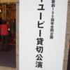 宝塚歌劇100周年合同企画 キユーピー貸切公演
