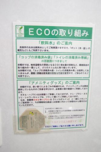 休暇村館山ECOの取り組み