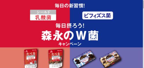 森永W菌キャンペーン