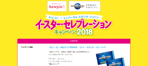 キユーピーキャンペーン