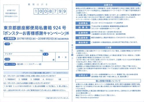 ボンスターキャンペーン応募用紙