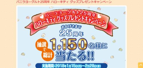日本ルナキャンペーン