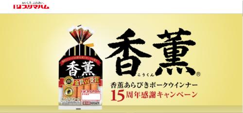 香薫あらびきポークウインナーキャンペーン