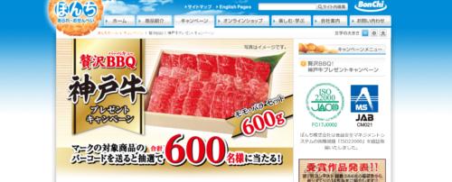 神戸牛プレゼントキャンペーン