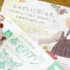 TOURSミュージカル「赤毛のアン」チケット